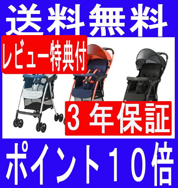 ★3年保証マジカルエアー AD【マジカルエア アップリカ aprica】