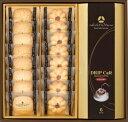 【送料込み】【送料無料】【ポイント3倍】ホテルオークラオリジナルドリップコーヒー&クッキーセット<出産内祝、内祝いなどのお祝い返しに><御中元・御歳暮>