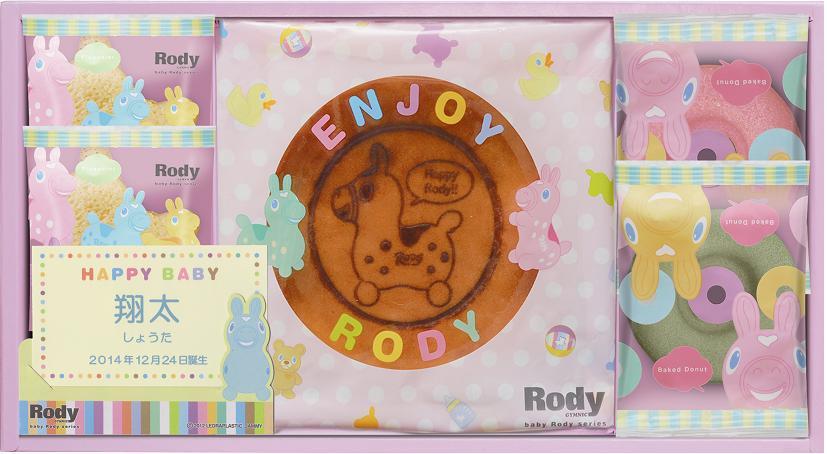 送料込み送料無料ポイント2倍(名入れ)男の子Rody(ロディ)スイーツコレクション内祝いお返し内祝い