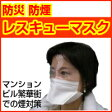 防災グッズ グッドパック レスキューマスク/水マスク/火事/煙/防煙マスク/水マスク