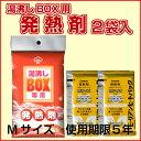 発熱剤 湯沸しBOX専用発熱剤2個入 モーリアン使用期限5年