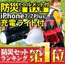 """ヘルメット付防災セットR""""iPhone充..."""