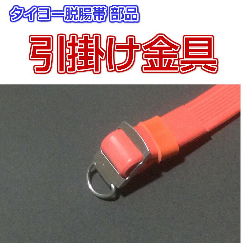 タイヨー脱腸帯 引掛け金具(中)/E号股帯/F号股帯