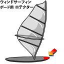 ウィンドサーフィン ボード用 プロテクター デッキガード 簡単に合わせる 安心 ノーズ 保護 安全 Light Grey