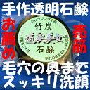 【送料無料】竹炭せっけん 100g クレンジング不要 【竹炭】【たけすみ】