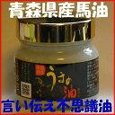 【スーパーSALE価格】うまの油 お徳用 210ml