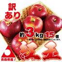 訳あり_青森りんご_紅玉_約3kg(約15〜20個入り)酸味が美味しい人気のりんごです!