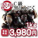 【訳あり】C級黒にんにく バラ1kg