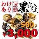 訳ありB級黒にんにくバラ500g◆見た目・味イマイチ品◆◆
