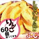 ドライフルーツ りんご 青森県産しないりんご ふじ1kg【宅配送料無料】
