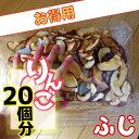 ドライフルーツ りんご 青森県産しないりんご ふじ200g【ゆうメールで送料無料】