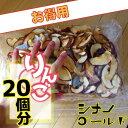 ドライフルーツ りんご 青森県産しないりんご シナノゴールド200g【ゆうメールで送料無料】