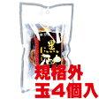 【ゆうメールで送料無料】黒にんにく 規格外玉 4個入 青森県産熟成発酵 黒ニンニク10P07Feb16