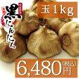波動黒にんにく玉1kg【約2ヶ月分】青森県産福地ホワイト六片使用10P27May16