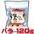 【ゆうメールで送料無料】黒にんにく バラ120g 青森県産熟成発酵 黒ニンニク 10P07Feb16