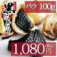 波動黒にんにくバラ100g【約12日分】青森県産福地ホワイト六片使用10P03Dec16