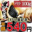 【ゆうメールで送料無料】波動黒にんにくバラ100g 青森県産熟成発酵 黒ニンニク 10P29Jul16