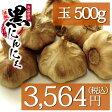 波動黒にんにく玉500g【約1ヶ月分】青森県産福地ホワイト六片使用