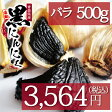 波動黒にんにくバラ500g【約1ヶ月半分】青森県産福地ホワイト六片使用10P03Dec16