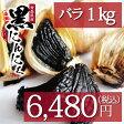 波動黒にんにくバラ1kg【約3ヶ月分】青森県産福地ホワイト六片使用10P03Dec16