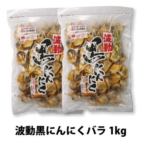 黒にんにく バラ1kg 青森県産 約3か月分
