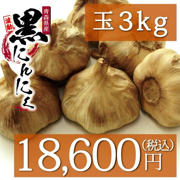 波動黒にんにく玉3kg【約6ヶ月分】青森県産福地ホワイト六片使用10P03Dec16