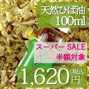 天然ひば油 100ml【スーパーSALE半額商品】10P03Dec16