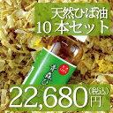 【宅配便送料無料】天然ひば油 100ml 10本セットトンガリキャップで使用しやすい