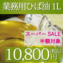 天然ひば油 業務用1L【半額スーパーSALE】10P03Dec16