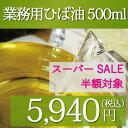 天然ひば油 500ml【半額スーパーSALE】10P03Dec16