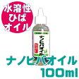 【ゆうメールで送料無料】水溶性オイル ナノヒバオイル 100ml