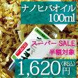 水溶性ひば ナノヒバオイル 100ml【スーパーSALE半額商品】10P03Dec16