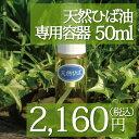 【ゆうメールで送料無料】専用スプレータイプ 天然ひば油 50ml
