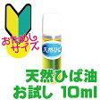 【ゆうメールで送料無料】天然ひば油 お試しサイズ 10ml天然 ヒバ油 10ml10P27May16