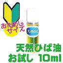 【ゆうメールで送料無料】天然ひば油 お試しサイズ 10ml天然 ヒバ油 10ml10P03Dec16