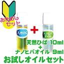 【ゆうメールで送料無料】天然ひば油 10ml ナノヒバオイル 9ml お試しセット10P03Dec16