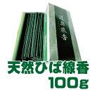 道奥旅香 天然ひば線香 100g【スーパーSALE半額商品】10P03Dec16