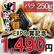 波動黒にんにくバラ250g【約3週間分】青森県産福地ホワイト六片使用10P29Jul16