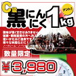 【訳あり数量限定】C級黒にんにくバラ1kg【売り切れ御免】10P29Jul16