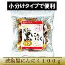 波動黒にんにくバラ100g【約12日分】青森県産福地...