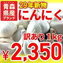 【平成29年度新物】青森県産ブランドにんにく 訳あり 1kg 国産 料理にも 漬けにも【5kg以上で...