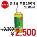 【お買い物マラソン特別価格!】天然ひば油 100ml