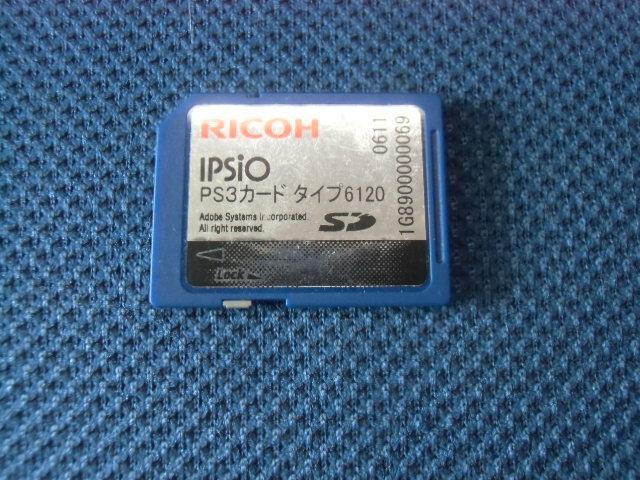 ★送料無料!【】Adobe社 RICOH IPSIO PSカード タイプ6120 ◎IPSIO SP 6120/6110 用