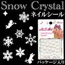 ネイルシール 雪の結晶 選べる24種類