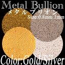ブリオン ゴールド・シルバー 0.8mm/1mm約3g入り【...