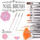 ジェルネイル ブラシ 筆 15本セット 選べる3色♪【ネイル...