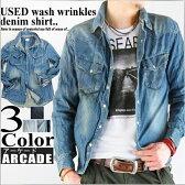 今、売れているデニムシャツはコレだ!【送料無料】メンズ デニムシャツ メンズ 長袖 デニム シャツ USED ウォッシュ/しわ加工デニムシャツ タイト ウエスタン アメカジ キレイめ カジュアル