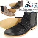ブーツ メンズ サイドゴア ブーツ【送料無料】フェイク スエードブーツ スウェード ドレープ ブーツ アメカジ カジュアル メンズ靴 ブーツ サイドゴア