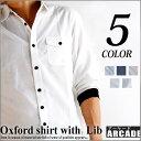 オックスフォードシャツ メンズ シャツ【送料無料】今、着たい♪サラッと羽織るリブ使