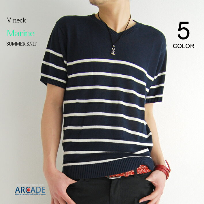 サマーニット メンズ Tシャツ カットソー サマーニット/コットン 薄手 Vネック ボーダー カットソー メンズファッション 夏 トップス 半袖 大人サーフ ボーダー リゾートファッション リゾートコーデ